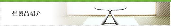 畳製品紹介