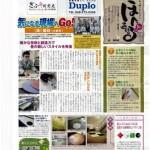 中日岐阜ホームニュース『ほたる通信』